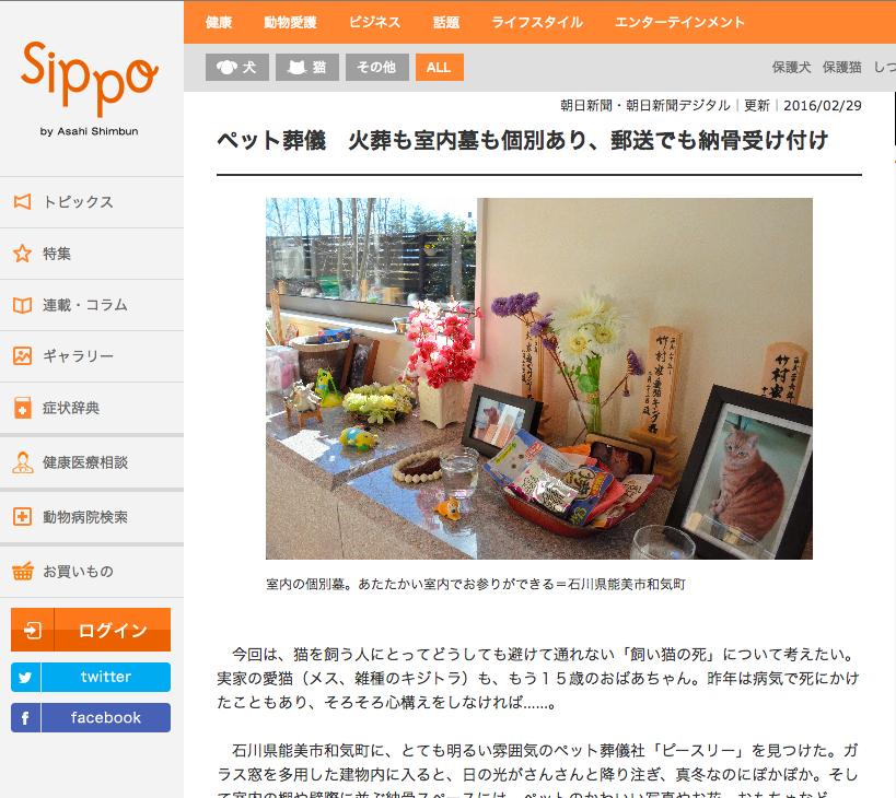 朝日新聞「ペット葬儀 火葬も室内墓も個別あり、郵送でも納骨受け付け」