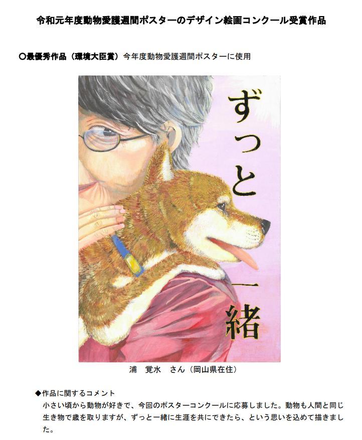 動物愛護ポスター(令和元年)