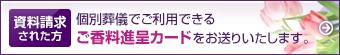 資料請求された方には、個別葬儀でご利用できる3,000円の利用券をお送りいたします。